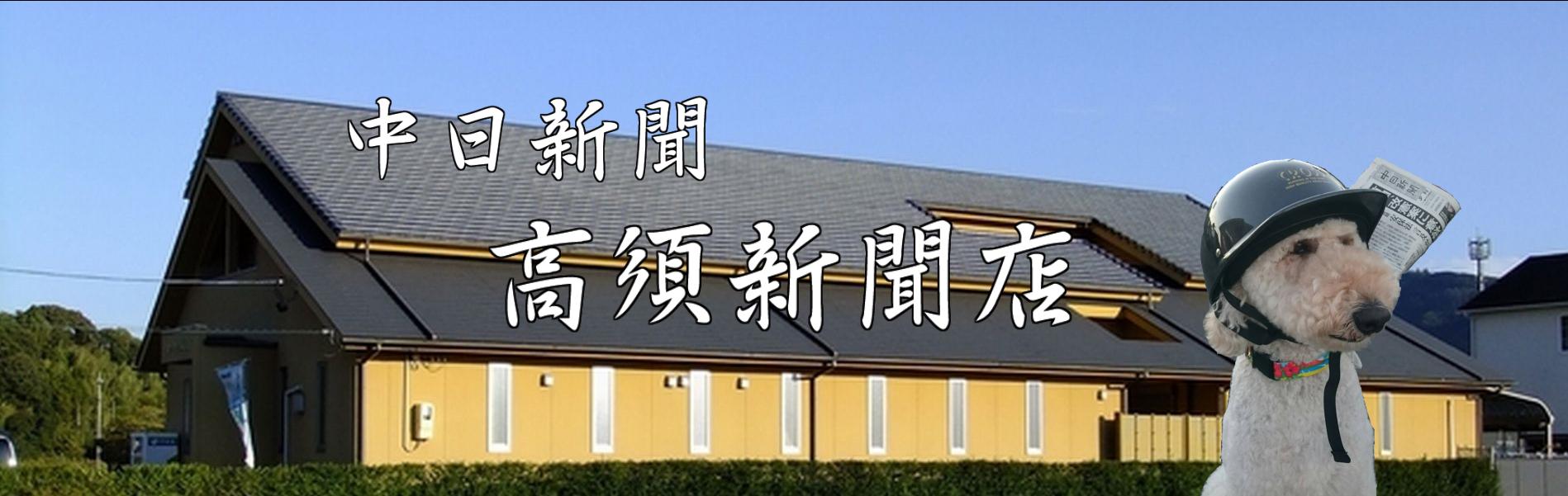 高須新聞店