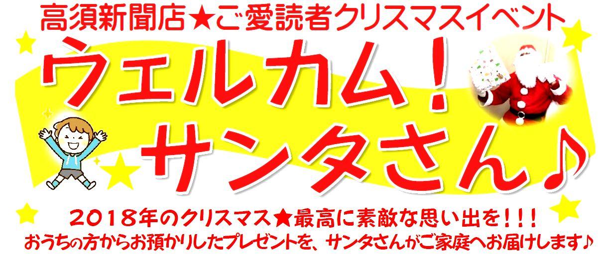 高須新聞店クリスマスイベント「ウェルカムサンタさん」
